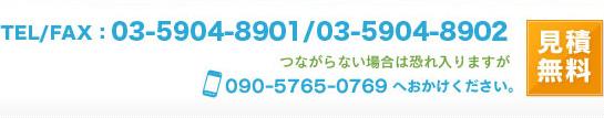 TEL:03-5903-8901、FAX:03-5904-8902、つながらない場合は恐れ入りますが090-5765-0769へおかけください